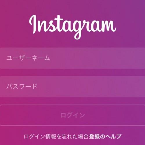 Instagram、アカウントの乗っ取り対策で「2段階認証」に対応へ