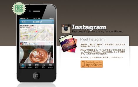 Android版の「Instagram」が開発中。提供時期は未定。