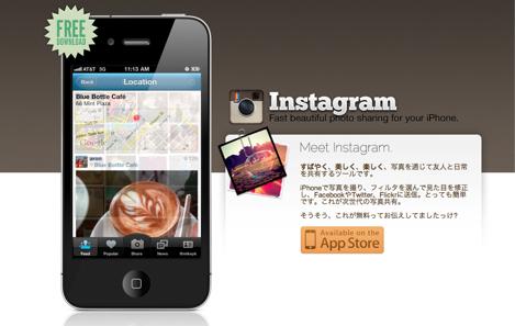 InstagramのAndroid版がまもなく登場?創業者が「まもなく」とコメント。