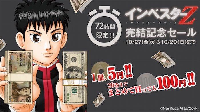 1冊5円!投資マンガ「インベスターZ」が完結記念セールを開催