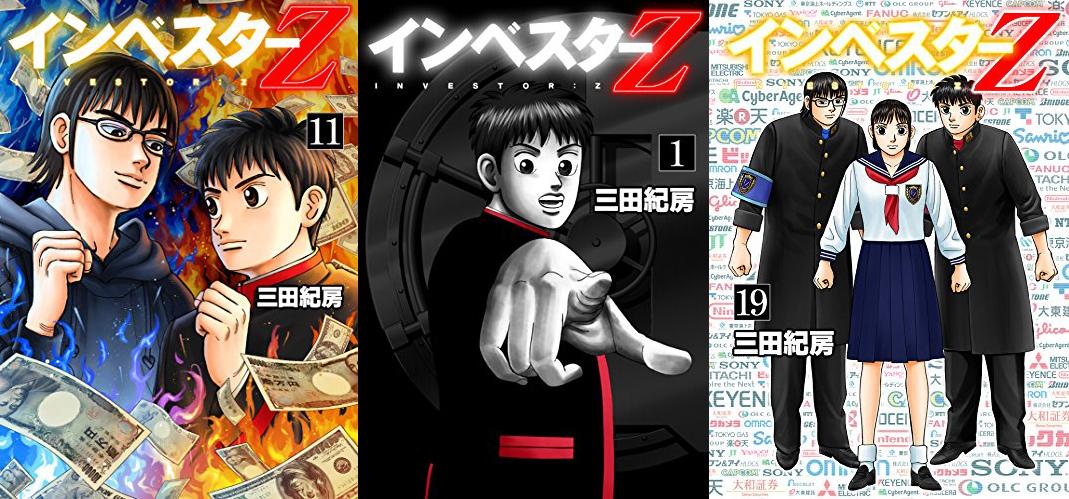 19巻が204円、人気投資マンガ「インベスターZ」のドラマ放送記念セールが開催中