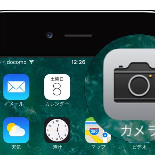 神アプデ「iOS 10.2」で爆音のカメラシャッター音が小さくなる