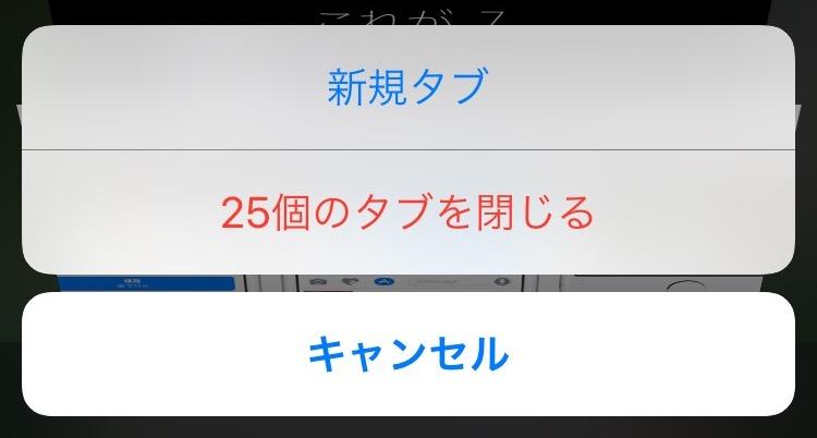 iOS 10 新機能:Safariですべてのページ・タブを一発で閉じる方法