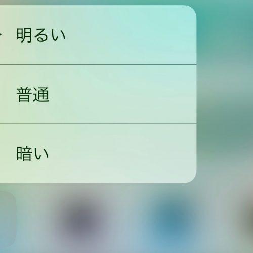 iOS 10 新機能:知ってる?懐中電灯の明るさを変更する方法
