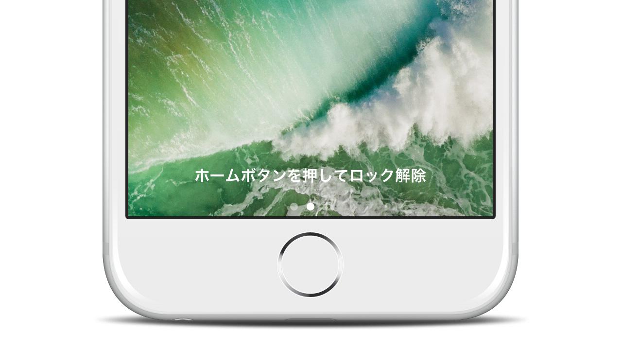 iOS 10 変更点:まだ慣れない?「ホームボタンを押してロック解除」をオフにする方法