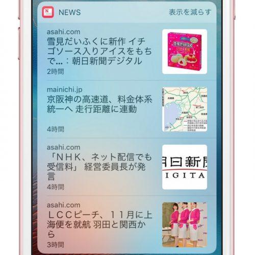 iOS 10、国内でも「News」のウィジェットが利用可能に。アプリは利用不可