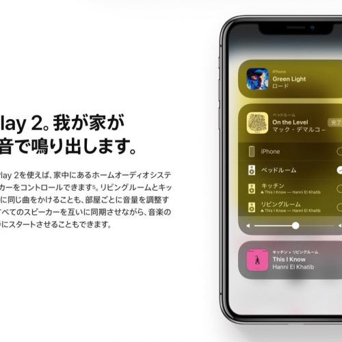 Apple、マルチオーディオ「AirPlay 2」の提供を延期か
