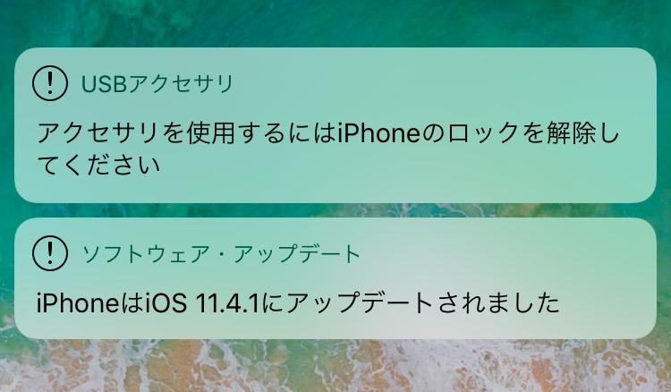iOS 11.4.1、ロックから1時間後に「アクセサリを使用するにはロックを解除してください」の制限機能を追加