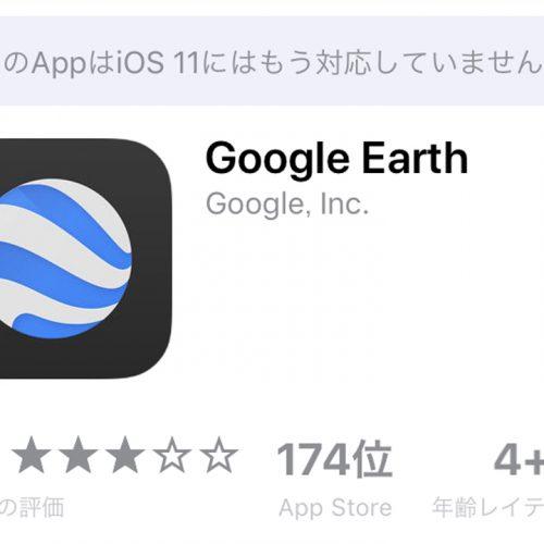 「iOS 11」で32bitアプリは起動不可に。起動できないアプリを確認する方法