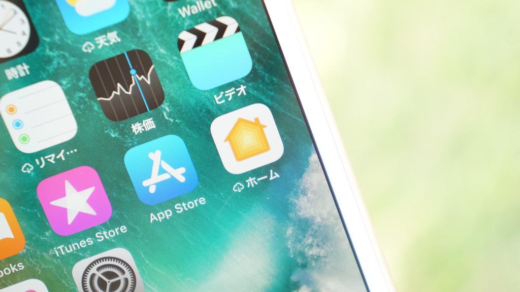 iOS 11の新機能:データはそのまま、アプリだけ自動削除して空き容量を増やす「Appを取り除く」
