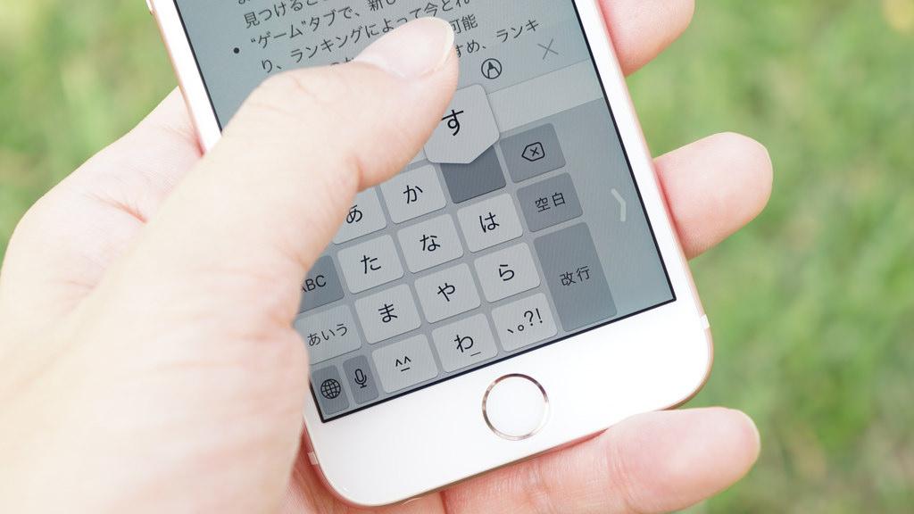 iOS 11の新機能:iPhoneの新しい文字入力「片手用キーボード」の使い方