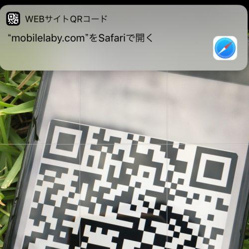 iOS 11の新機能:ようやくiPhoneのカメラでQRコードの読み取りが可能に
