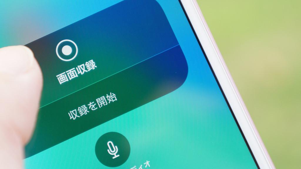 神アプデ!ついに「iOS 11」でiPhoneだけで画面録画(画面収録)が可能に