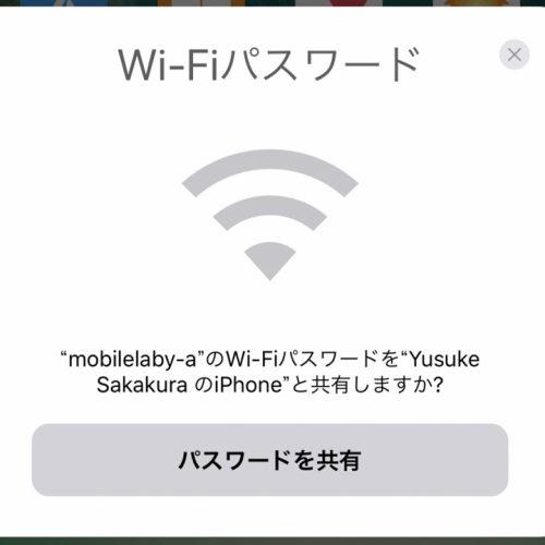 iOS 11の新機能:iPhoneを近づけてWi-Fiに接続「Wi-Fiのパスワード共有」の使い方