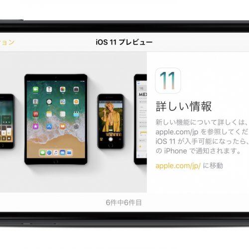 Apple、ヒントアプリに「iOS 11」の新機能5つを追加