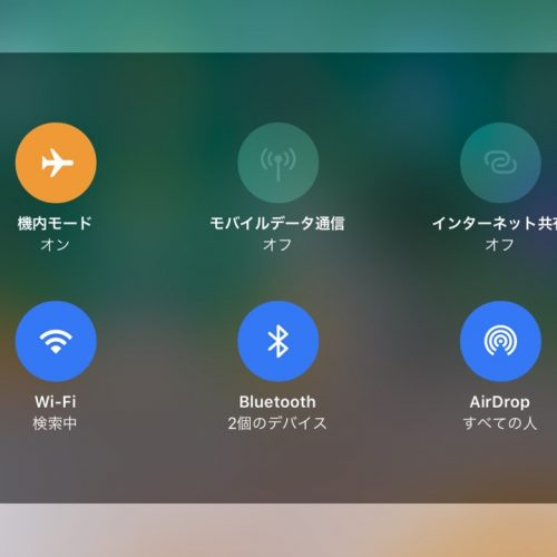 【注意】iOS 11は機内モードでもWi-FiとBluetoothがオフにならない場合がある