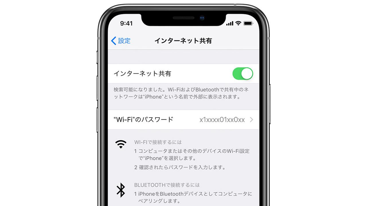 iOS 13、インターネット共有(テザリング)が使えない不具合か