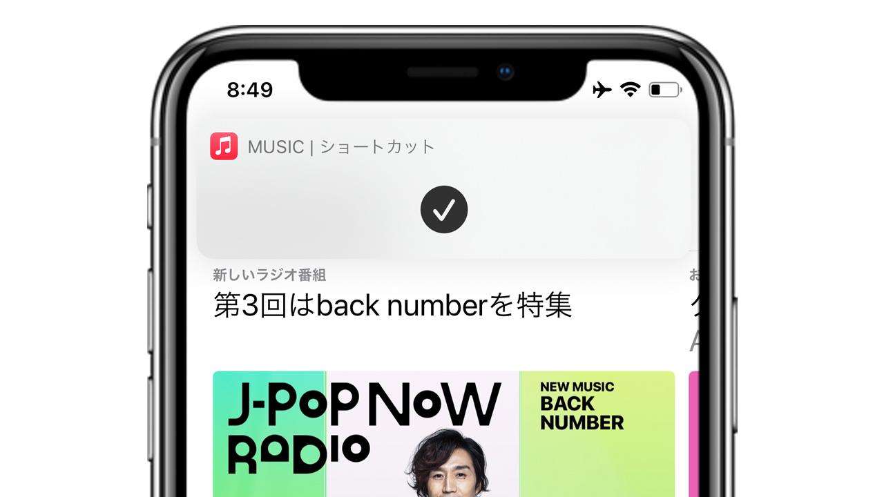 iOS 14.3、アプリアイコン変更後もショートカットが起動しないよう改善