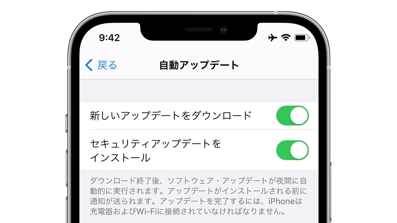 Apple、iOSアップデートとセキュリティアップデートの分離を検討か