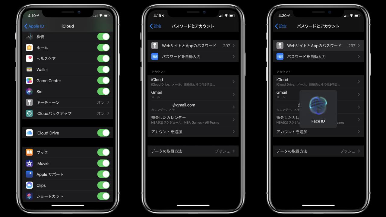 iOS 14、パスワード管理機能を大幅改善か。2要素認証対応など