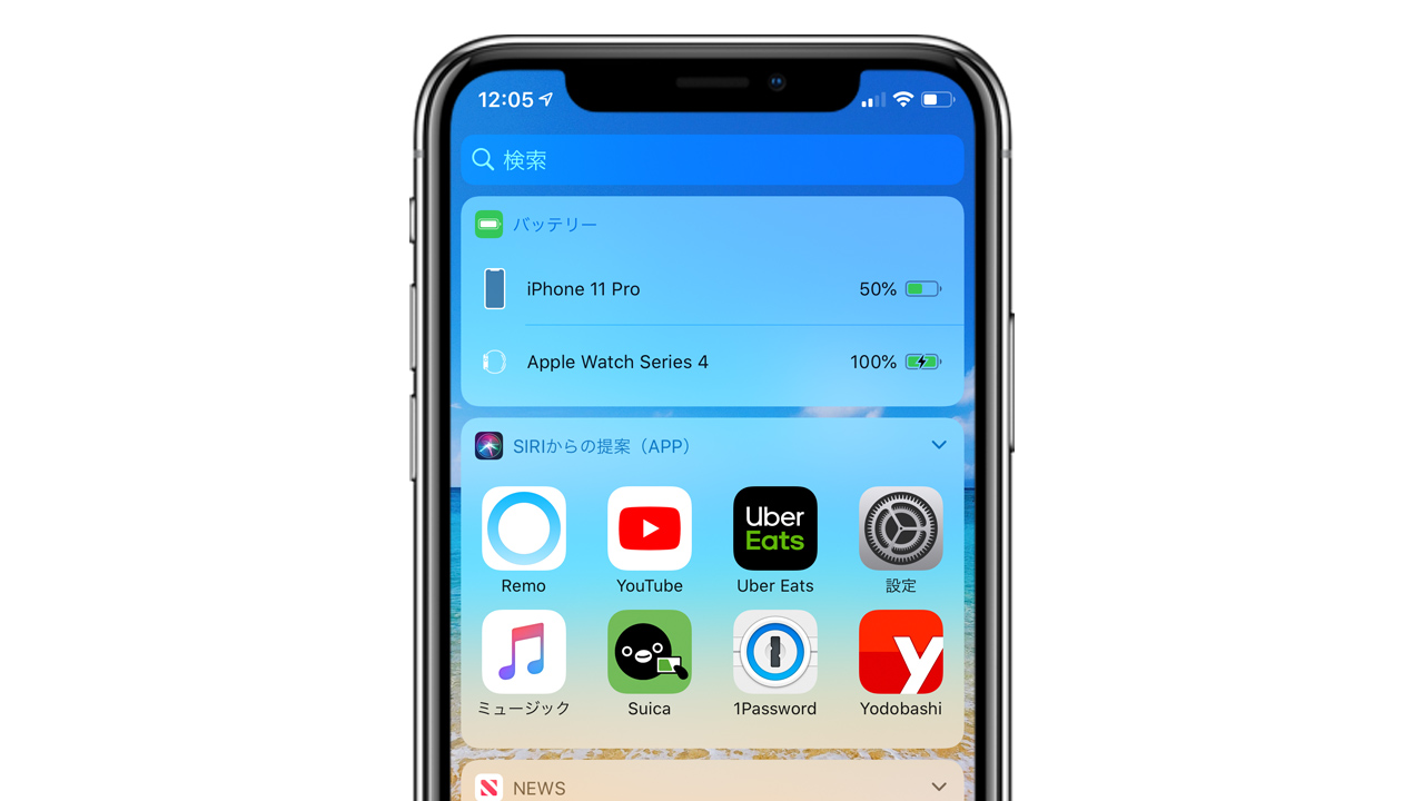 iOS 14、Androidのような「ウィジェット」に対応か
