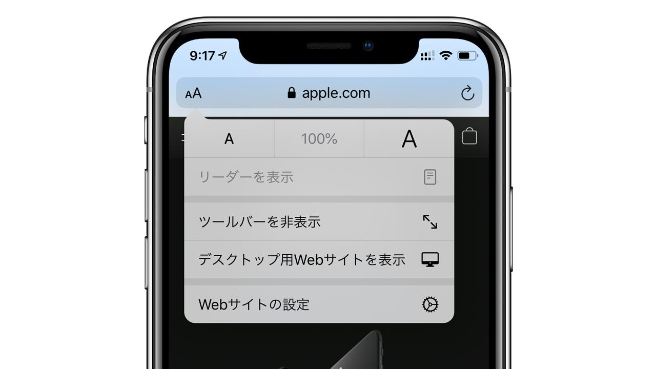 iOS 14、ようやくSafariに翻訳機能を搭載か
