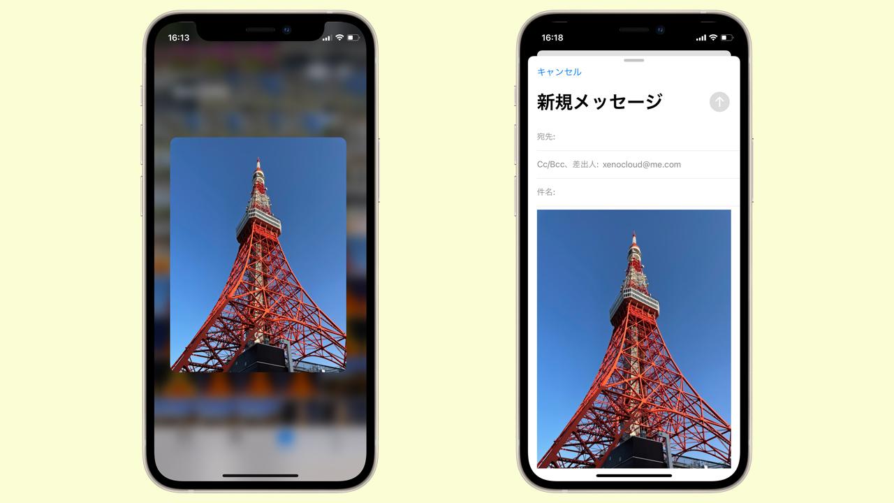 iOS 15の新機能:アプリ間のドラッグ&ドロップで写真やテキストのコピペ可能に