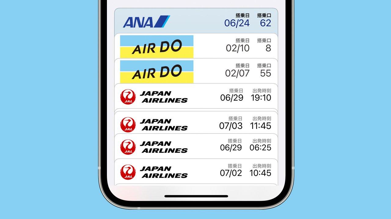 iOS 15の新機能:Walletアプリで使い終えた搭乗券やチケットは自動でアーカイブ