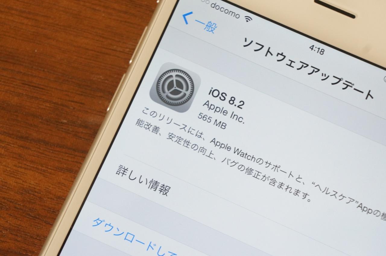 iOS 8.2がリリース、Apple Watchのサポートや多数の不具合修正など