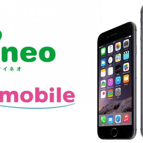 au系 格安SIM、iOS 8のiPhoneでもデータ通信可能に