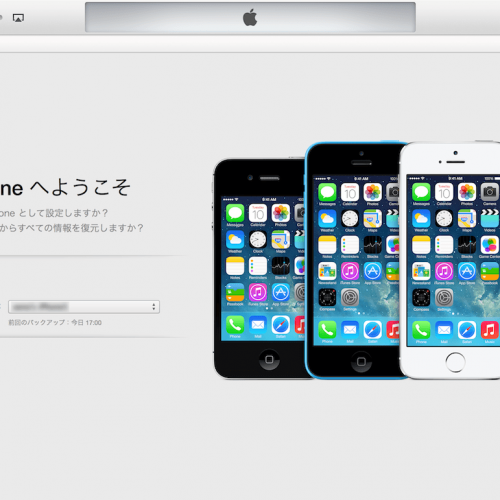 【iOS】iPhoneとiPadをクリーンインストールする方法