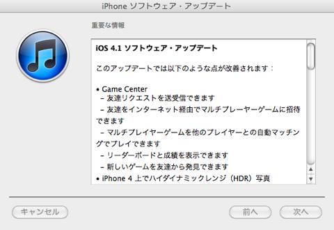 Apple、iOS 4.1をリリース!