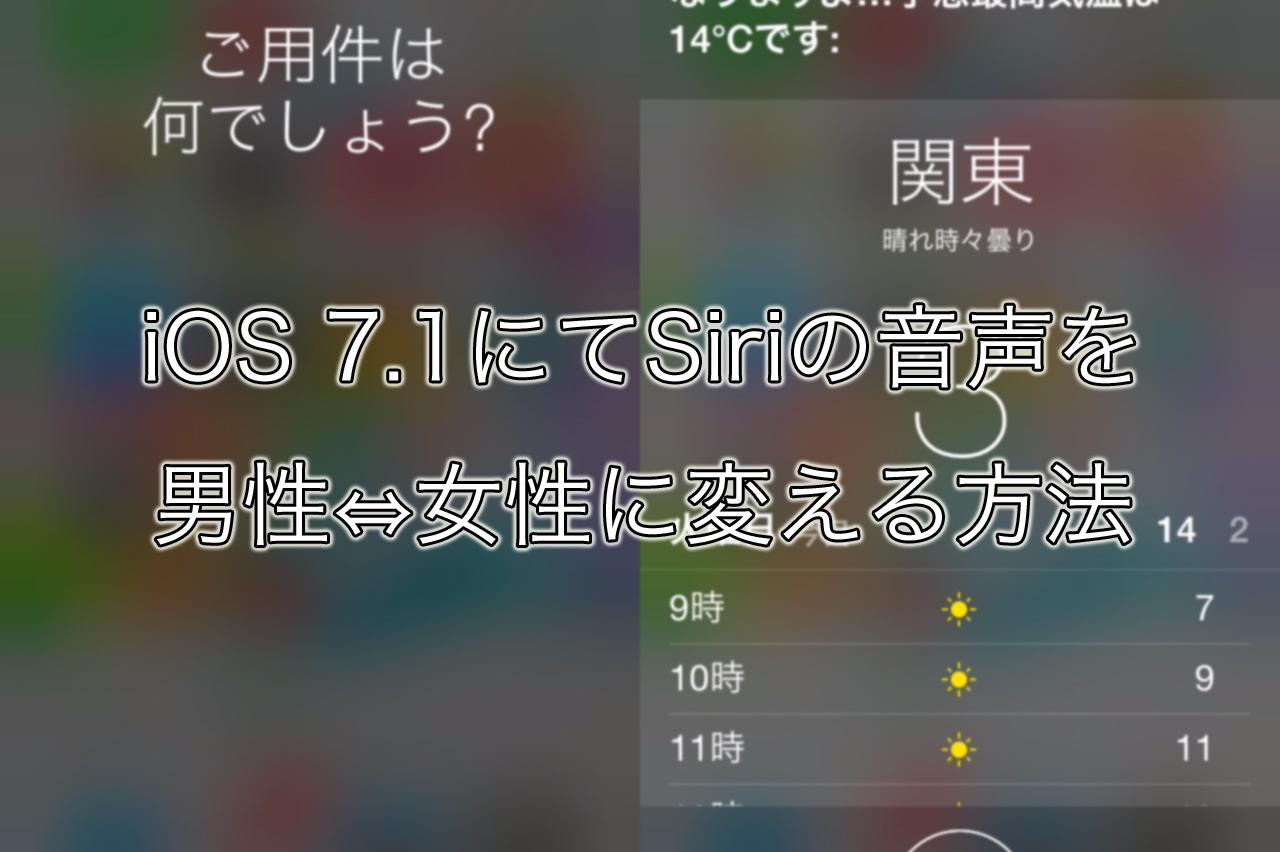 【iOS 7】Siriの音声性別を男性に変える方法
