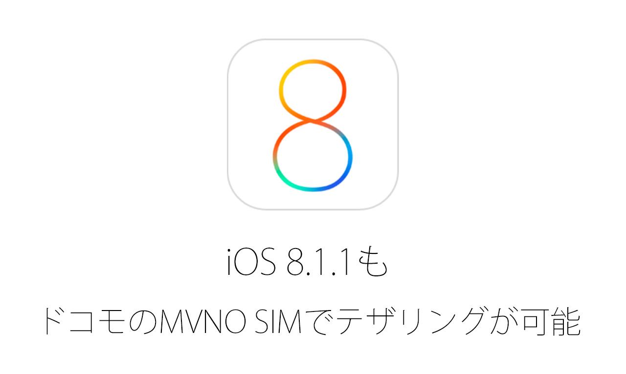 iOS 8.1.1もドコモの格安SIM(MVNO)でテザリングが可能