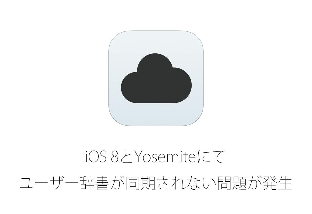 iOS 8とYosemiteにてユーザー辞書が同期されない問題が多数報告される