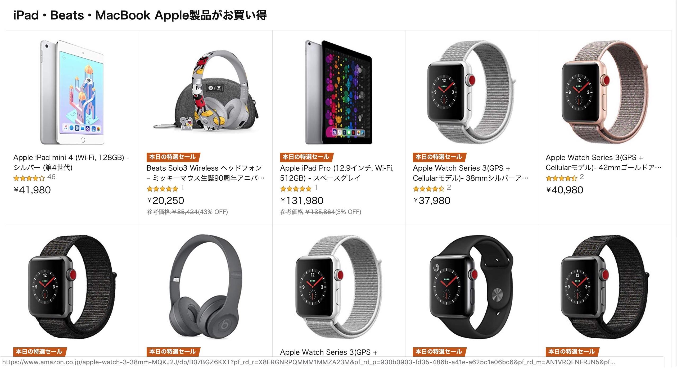 iPad・Apple Watch・MacBookも登場〜Amazonタイムセール祭り