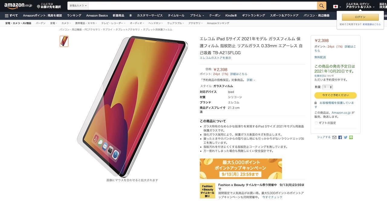 8.38インチの「iPad mini 6」は10月20日発売?エレコムが誤って保護フィルム出品→削除