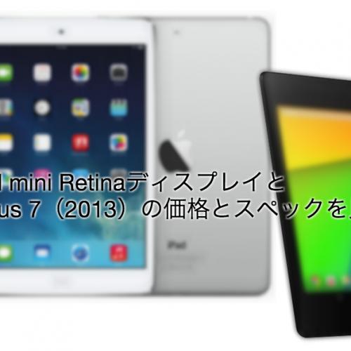 【詳細比較】iPad mini RetinaディスプレイとNexus 7(2013)の価格とスペックを比較しました