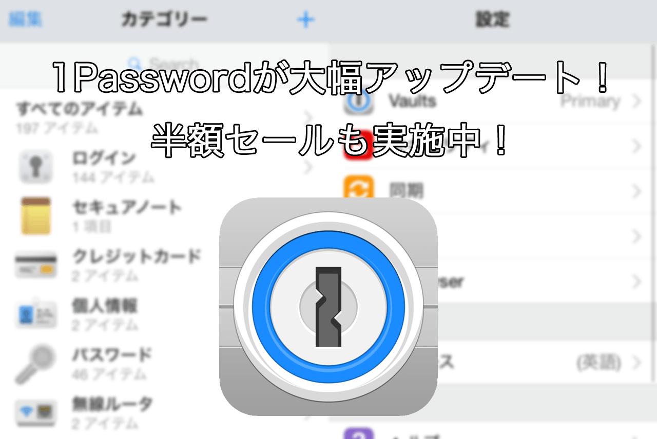 人気のパスワード管理アプリ「1Password」が大幅アップデート!半額セールも実施中!