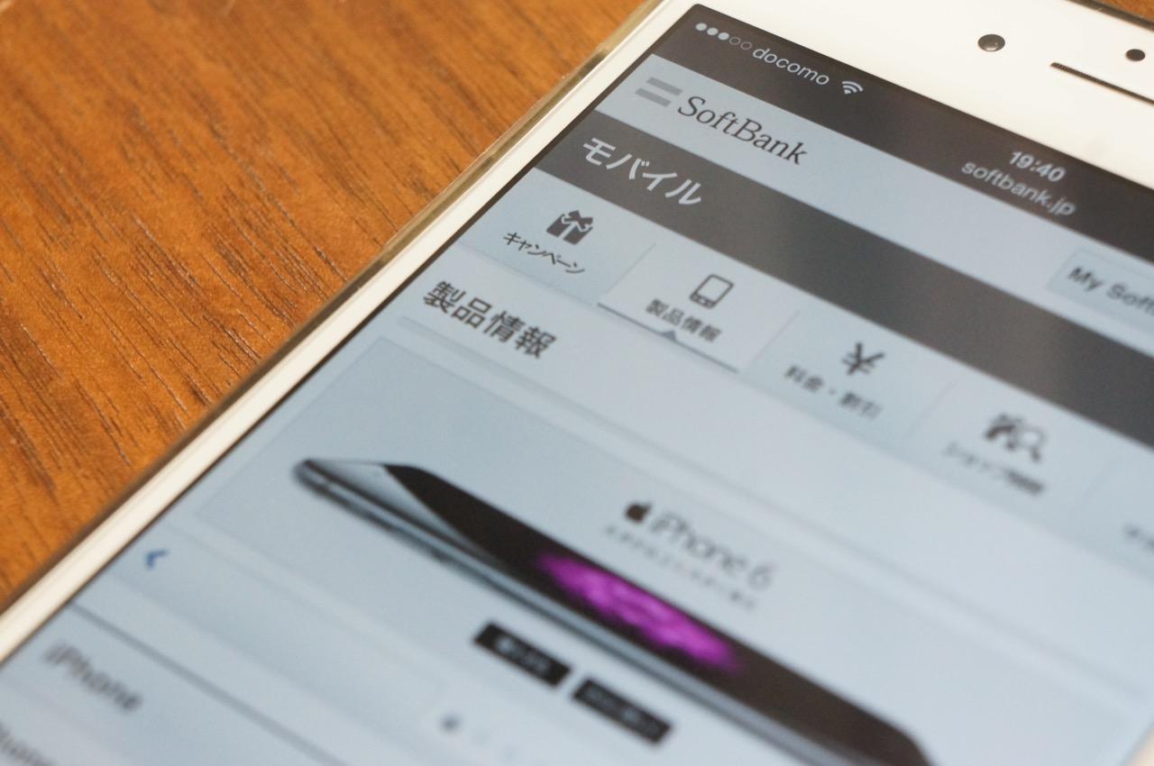 キャリア版のiPhone 6 / 6 Plusが値上げへ――SIMフリーに続き円安影響か