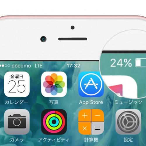 iPhone 6s/6s Plusで電池残量が正しく表示されない不具合が発生