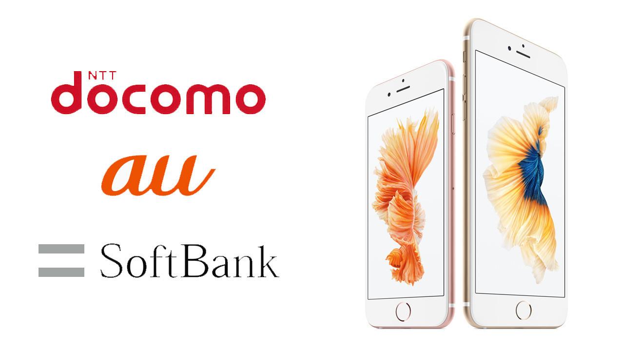 ドコモ / au / ソフトバンク、iPhone 6s / 6s PlusのSIMロック解除可能に