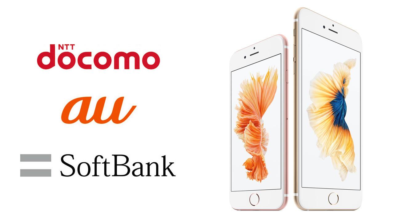 iPhone 6s / 6s Plusの料金を比較――ドコモ・au・ソフトバンク