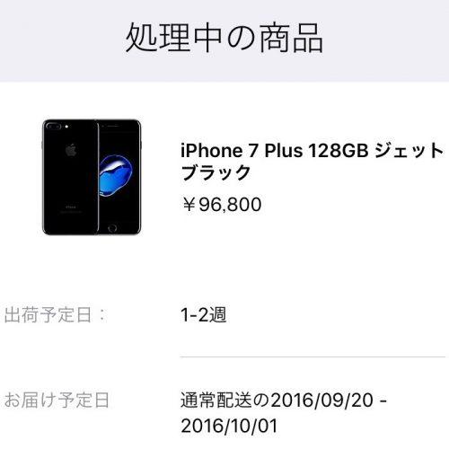 iPhone 7 / 7 Plus、ジェットブラックが出荷準備中に