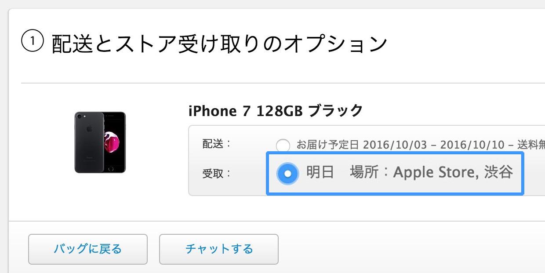 iPhone 7 / 7 Plus、ブラック・ジェットブラックが予約なしで購入可能に
