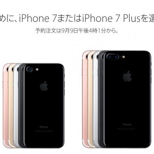 iPhone 7 / iPhone 7 Plusの価格は72,800円〜107,800円に