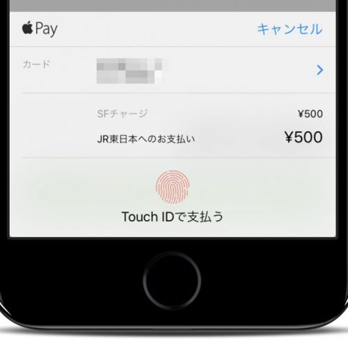 iPhone 8、Apple Payでも顔認証「Face ID」に対応か
