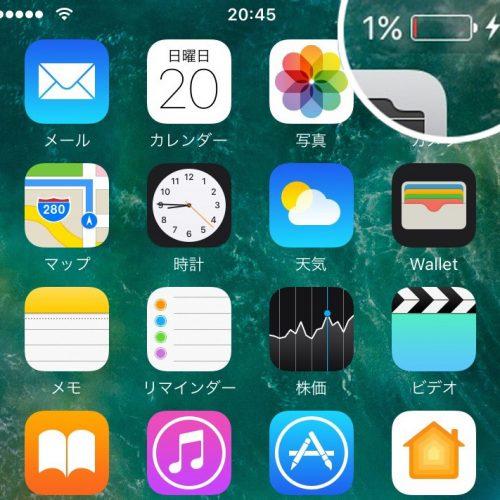 「iPhone 8」のバッテリー容量、iPhone 7よりも少ないことが判明