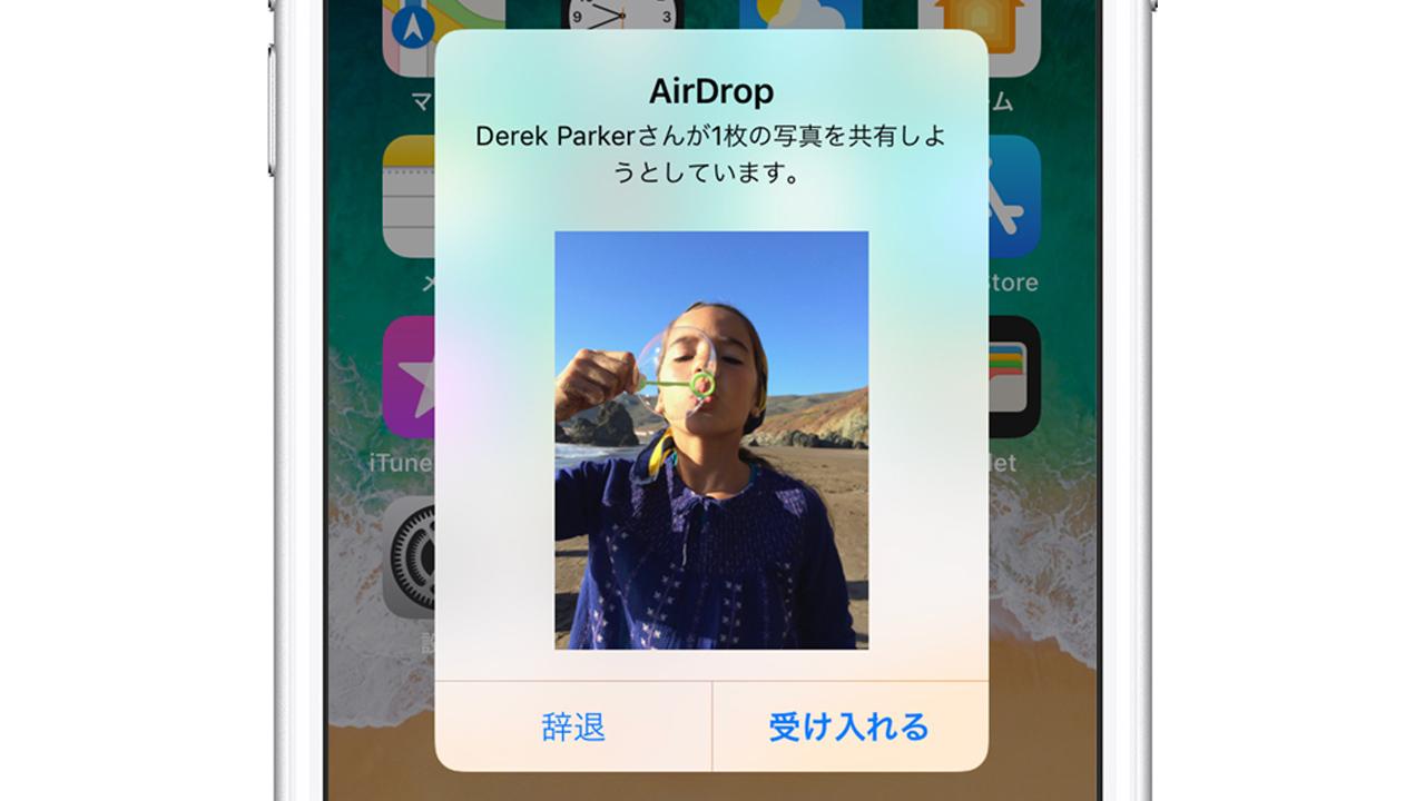 またiPhoneの「AirDrop」を悪用した事件。わいせつ画像を送信した男性が書類送検