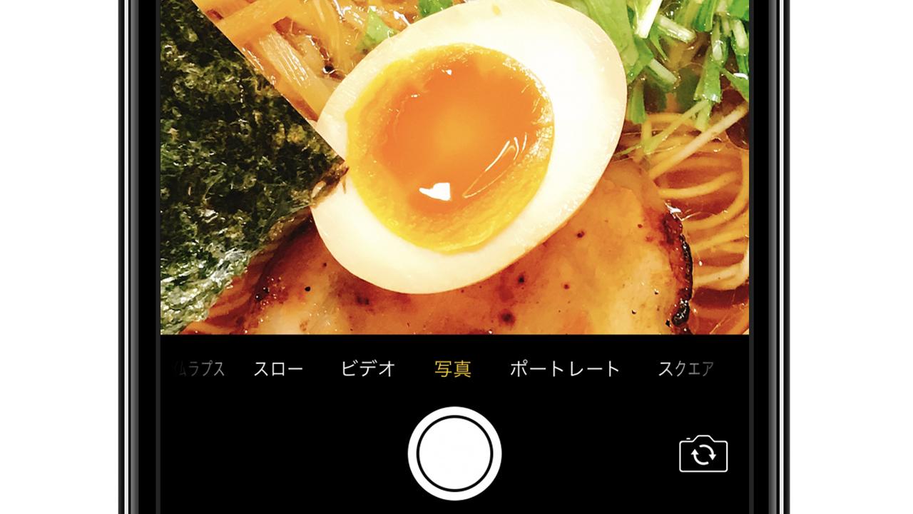 知ってる?iPhoneでカメラ撮影モードを自動変更しない方法